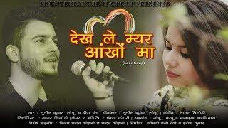Dekh le Meri Aakho Main Singer Sunil Kumar Sonu &amp Deepa Pant Love Song