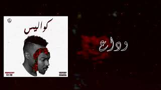 BLVXB - وداع (Prod.by DJ AG)