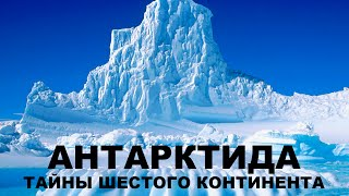 АНТАРКТИДА: Тайны шестого континента. Фильм - СЕНСАЦИЯ, 2015