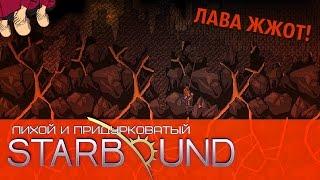 ����� ������ ������ ��� ������������ ? ���������� STARBOUND #5