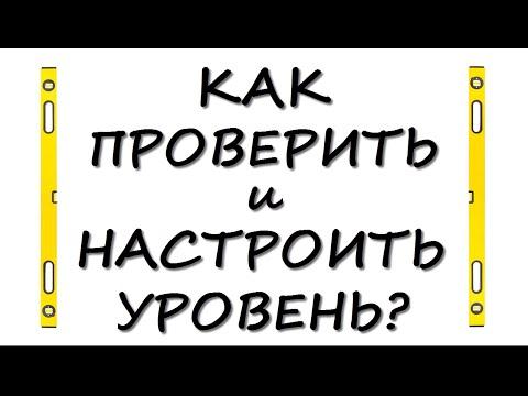 видео: КАК ПРОВЕРИТЬ УРОВЕНЬ