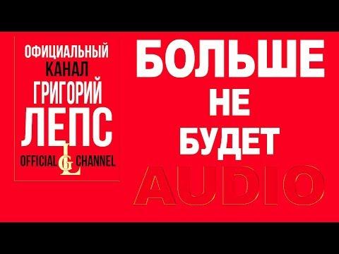 Григорий Лепс  - Больше не будет  - Гангстер №1 (Альбом 2014)