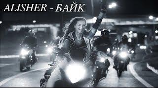 Смотреть клип Alisher - Байк