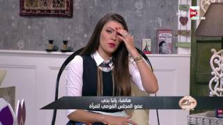 رانيا يحيى لـ ست الحسن: نتمنى وصول حملة التاء المربوطة لكل نساء وفتيات مصر