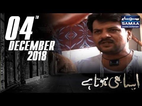 Ba Adab Ba Naseeb | Aisa Bhi Hota Hai | SAMAA TV | 04 December 2018