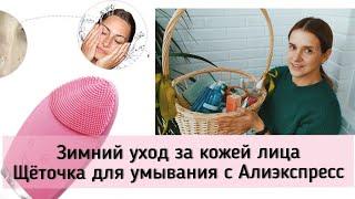 Бюджетный уход за кожей лица зимой Щёточка массажёр для лица с Алиэкспресс