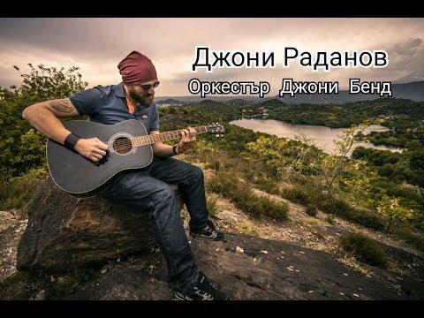 Джони Раданов - Как да изтрезнея Live (Оркестър Джони Бенд)/Песни от родопите  Rhodope songs
