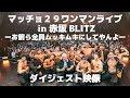 マッチョ29ワンマンライフ? in 赤坂BLITZ ダイジェスト映像