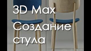 3D max. Уроки в 3d max.Моделирование стула 3d max. Проект Ильи Изотова.