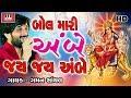 Jai Jai Ambe Gaman Santhal Rajan Rayka Ajay Vaghshvari Gaman Santhal Latest Song 2017 mp3