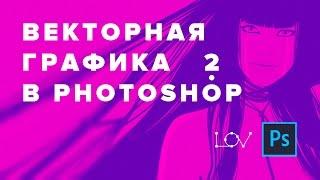 Векторный портрет в Photoshop 2.0 - основа всех векторных стилей