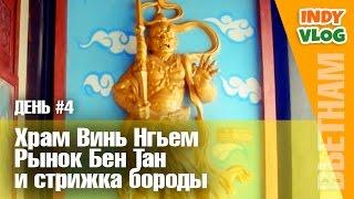 Трип во Вьетнам [День 4] Комплекс Винь Нгьем Рынок Бен Тан и Стрижка Бороды