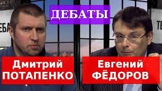 Дмитрий ПОТАПЕНКО против Евгения ФЁДОРОВА: Дебаты