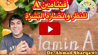 Vitamin A ... أهمية فيتامين أ للنظر و نضارة البشرة