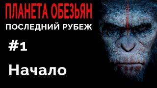 Planet of the Apes: Last Frontier/Планета Обезьян Последний рубеж #1 Начало