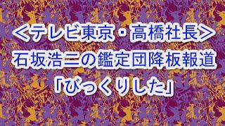 テレビ東京・高橋社長>石坂浩二の鑑定団降板報道に「びっくりした」。...