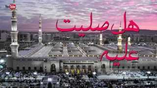 هل صليت اليوم عليه أداء فهد مطر2015