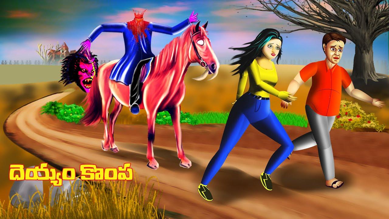 దెయ్యం కొంప  - DEYYAM KOMPA | Telugu Horror Story | #TELUGUHORRORSTORY