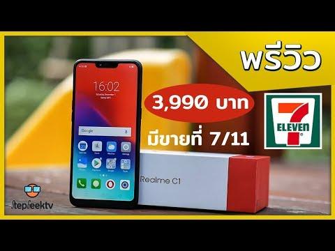 พรีวิว Realme C1 ราคา 3990 บาท Snap 450 แบต 4230  mAh เล่นเนตฟรี โทรฟรี* ขายที่ 7-11 ทั่วประเทศ - วันที่ 04 Dec 2018