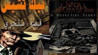 Nick Chase A Detective Story #4 The End تختيم لعبة نيك تشيس قصة متحري مترجم النهاية