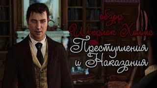 Обзор Шерлок Холмс: Преступления и Наказания