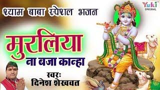 गुरुवार स्पेशल कान्हा भजन : मुरलिया ना बजा कान्हा : Muraliya Na Baja Kanha : Shyam Bhajan