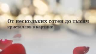 Ydivis.ru. Картины Swarovski(Полная коллекция картин из кристаллов Сваровски. Картины Swarovski в наличии и под заказ., 2013-03-01T07:30:32.000Z)