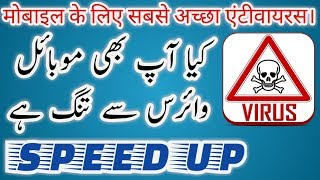 Best free android app antivirus||android heating fix||Urdu Hindi