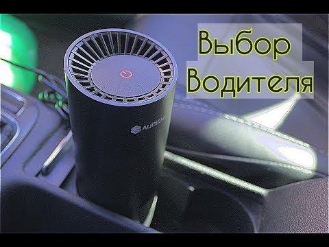 Автомобильный Очиститель Воздуха в Салон Авто AUGIENB AIR PURIFIER