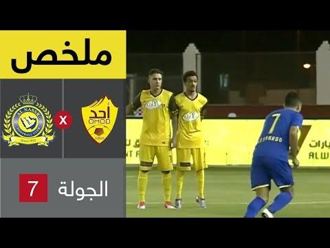 ملخص مباراة أحد ضد النصر من الجولة 7 في الدوري السعودي للمحترفين