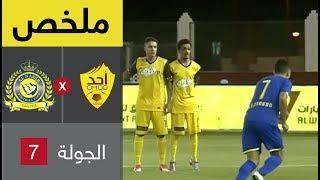 بالفيديو .. أحد يتعادل ايجابيًا امام النصر |  صحيفة الأحساء نيوز