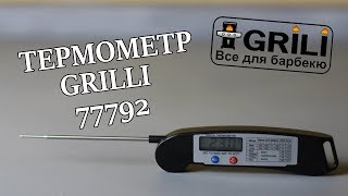 Цифровой термометр для гриля GRILLI 77792. Обзор на термометр GRILLI 77792