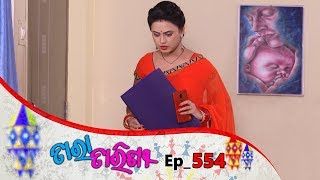 Tara Tarini | Full Ep 554 | 16th Aug 2019 | Odia Serial - TarangTV