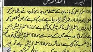 Mullas falsehood about Maulana Aslam Qureshi against Ahmadis with Newspapers references shown