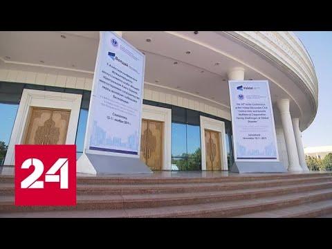 """В Самарканде открывается азиатская конференция """"Валдая"""" - Россия 24"""