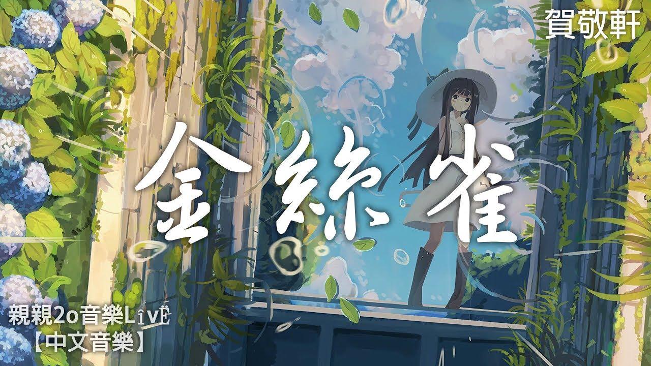 賀敬軒 - 金絲雀【動態歌詞】 - YouTube