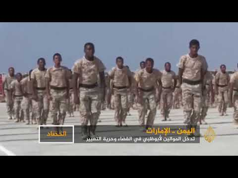 تدخّل الموالين للإمارات في القضاء اليمني وحرية التعبير  - 01:21-2018 / 3 / 20