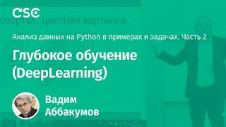 Лекция 5. Глубокое обучение (DeepLearning).  (Анализ данных на Python в примерах и задачах. Ч2)