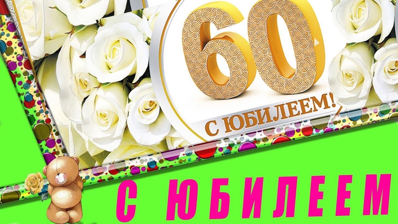 Видео открытки с юбилеем 60 лет