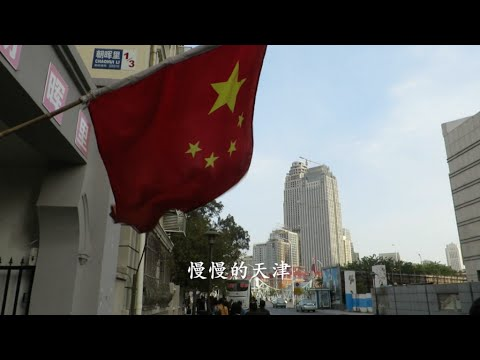 Tianjin Slows Down