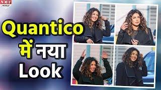 Priyanka Chopra ने Quantico Season 3 के Set से Share की Picture|must watch