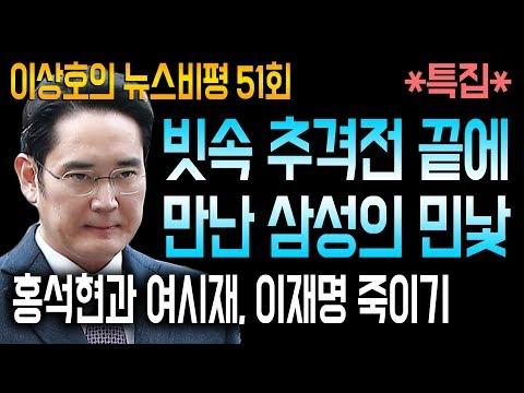 *�집* 빗� 추격전 �� �� 삼성� 민낯 / ���과 여��, ��� 죽�기 / 12/6(�) ���� 뉴�비� 51�