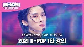 [2021 K-POP 1타 강의] MONSTA X - GAMBLER (몬스타엑스 - 갬블러) | Show C…
