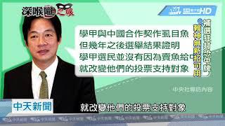 20190314中天新聞 賴神讚學甲「賣魚不賣身」 選票數據打臉