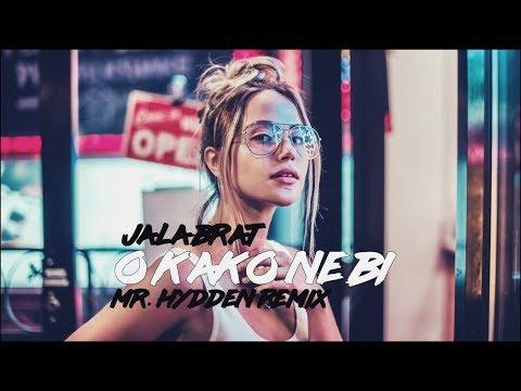 Jala Brat - O kako ne bi (Mr. Hydden Remix)