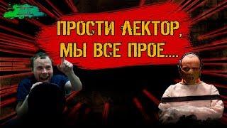 Игра Ганнибала - ОБЗОР MOVIE REVIEW