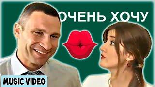 Кличко. Можно Вас Поцеловать. Музыкальный Клип. Кличко поцілував журналістку.
