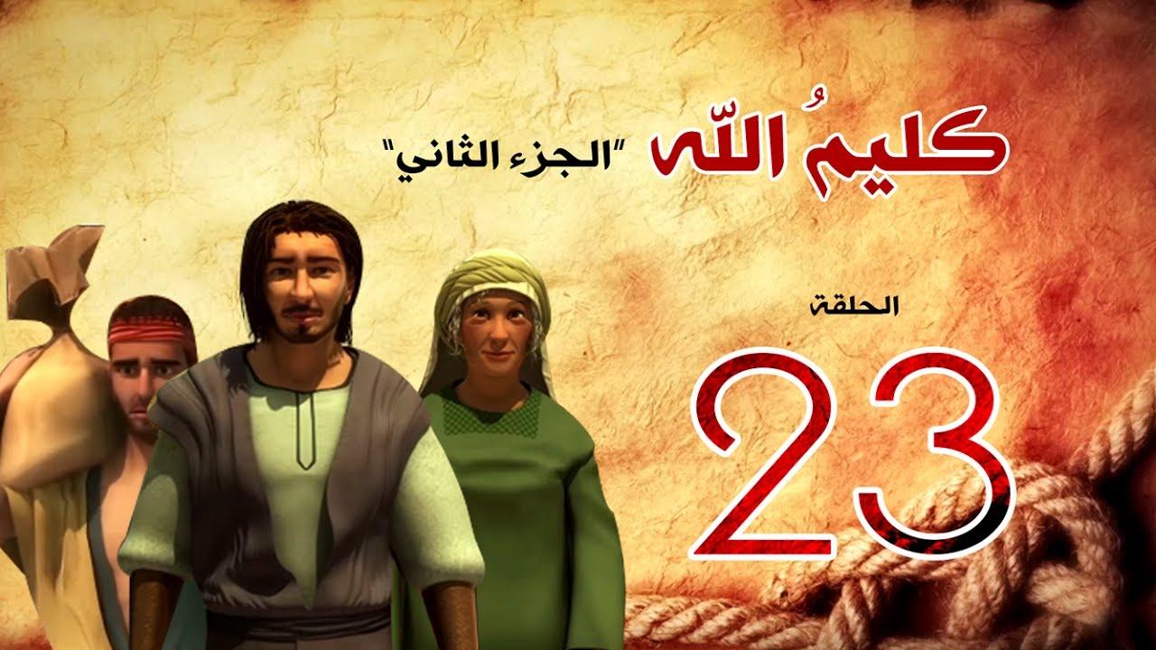 مسلسل كليم الله - الحلقة 23  الجزء2 - Kaleem Allah series HD