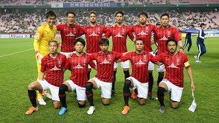 AFCチャンピオンズリーグ2019 グループステージ MD4 全北現代モータース vs 浦和レッズ