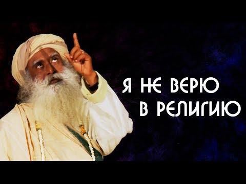Я не верю в религию и не верю в Бога | Важна ли вам ваша религия? Садхгуру на Русском